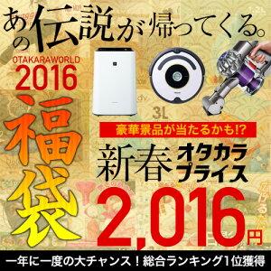 福袋 2016年 今回の特賞はDyson ダイソン DC61 ルンバ622 プラズマクラスター…