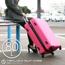 スーツケース キャリーバッグ TSAロック搭載 超軽量 頑丈 ABS製 4輪 80L 大型 Lサイズ 8泊?12泊 かわいい オシャレ 旅行 出張 送料無料 お宝プライス/###ケースLYP210-L###