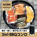 燻製器 BBQコンロ バーベキューコンロ バーベキューグリル スモーカー スモークグリル BBQコン...