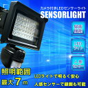 人感センサーライト LEDライト 投光器 録画機能 人感セン...