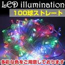 イルミネーション LED ライト ストレート 100球 屋外...