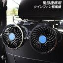 ツインファン 車載用扇風機 後部座席用 風量調整 静音 角度...
