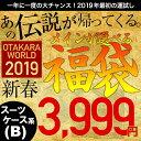 福袋【B】《選べるスーツケース》2019年 今回の特賞はダイ...