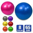 バランスボール 65cm ヨガボール エクササイズボール 体...