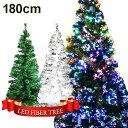 クリスマスツリー ファイバーツリー おしゃれ LED 180cm クリスマス ツリー 光ファイバー ホワイト グリーン ライト 飾り 装飾 光ファイバーツリー ヌードツリー 送料無料 お宝プライス ###ファイバーツリー180###の商品画像