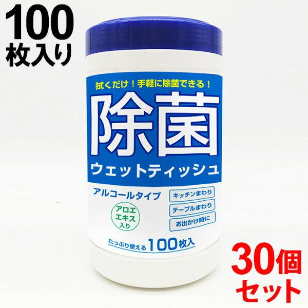 除菌ウェットティッシュ30個セットボトル100枚入りアルコールエタノール除菌シートアロエエキス配合防災 非常時避難所停電レジャー
