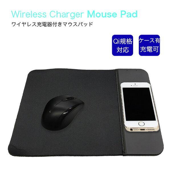 マウスパッドワイヤレス充電器マウスパッド充電器一体型2in1置くだけ充電超薄型軽量Qi対応充電スマホスマートフォンiPhoneA