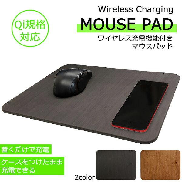 ワイヤレス充電器マウスパッドQi対応スマホ充電器木目調一体型2in1置くだけ充電超薄型軽量充電おしゃれインテリアiPhoneAn