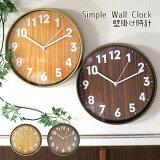 掛け時計 時計 壁掛け 直径26cm 木目 壁掛け時計 見やすい ウォールクロック おしゃれ シンプル レトロ インテリア デザイン時計 人気 送料無料 ###壁掛け時計8262###