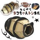 猫 キャットハウス ダンボール ペットハウス 猫トンネル 爪