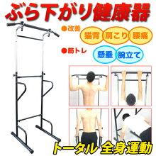 【送料無料】ぶらさがり健康器背伸ばし懸垂腹筋トレーニング室内運動筋肉/###ぶら下がりBT-01☆###