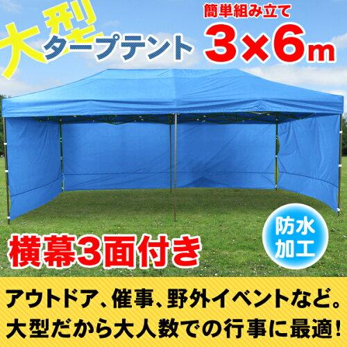 タープテント テント 幕付き 大型 テント 6×3m タープテント 超BIGテント 大型 ワンタッチ 簡単設...