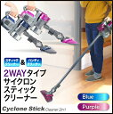 掃除機 2wayサイクロンクリーナー ハンディ&スティック 掃除機 サイクロン サイクロン掃除機 サイクロンクリーナー ハンディクリーナー 軽量 コンパクト 送料無料 お宝プライス###掃除機EQ606###
