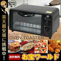トースターオーブントースター800W2枚上下切替切り替えメッシュ網小型コンパクト横型小型おしゃれトレー付送料無料お宝プライス###オーブンGR09###