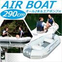 ゴムボート 290×120cm エアボート オール&ポンプ付...