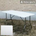 アウトドアテーブル 折りたたみ 頑丈 大型 幅180×奥行7...