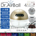 Dr.エアボール 1.5L 空気清浄機 アロマディフューザー...