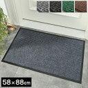 玄関マット 吸水マット 屋外 室内 洗える 88cm×58cm 裏面 滑り止め付き 泥落とし 泥除け