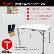 アウトドアテーブルガーデンテーブル折りたたみ式高さ調節可能【送料無料】###テーブルPC1880☆###