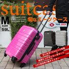 スーツケースTSAロック搭載超軽量鏡面加工59L[中型Mサイズ][4泊〜7泊]【送料無料】###ケース023-PC-M☆###