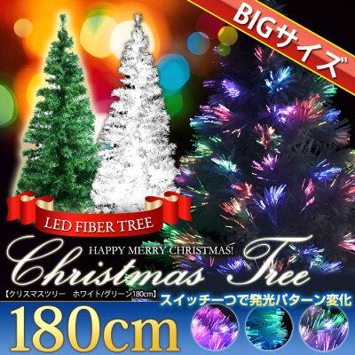 クリスマスツリー LED ファイバーツリー 180cm 北欧 豪華 イルミネーション 高輝度 LEDライト ファイバー 光ファイバー シンプル ワンルーム 【送料無料】###クリスマスツリー180☆###