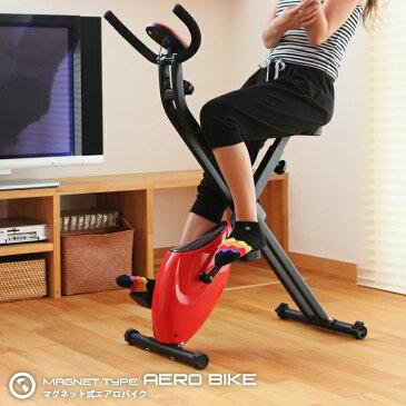 エアロバイク フィットネスバイク 折りたたみ マグネット式 エアロバイク 静音 ルームバイク X-bike ダイエット 有酸素運動 エクササイズ 美脚 運動 家庭用 送料無料 お宝プライス###バイクB-717H###