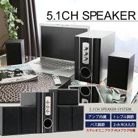 5.1ch ホームシアター GORILLA スピーカー 5.1chスピーカー サラウンドシステム サウンドシステム ホームシアター 音響 DVD 音楽 プレーヤー テレビ コンポ###5.1スピーカW-510###