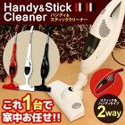 ハンディ&スティッククリーナーサイクロン掃除機ハンディ掃除機スティック掃除機お掃除軽量コンパクト選べるカラー【限定特価】###掃除機C-0608MP☆###