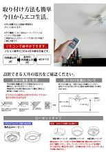シーリングファンリモコン式LED対応