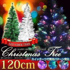 クリスマスツリー LED ファイバーツリー 120cm 北欧 豪華 イルミネーション 高輝度 LEDライト ...