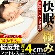 低反発マットレス 4cm ダブル カバー付き 低反発マット ベッドに敷いても寝心地抜群 腰痛 低反発 反発 マットレス マット ふとん###マットレスMT004-B###