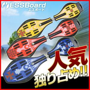 エスボード ESSBoard キャスターボード 新感覚スケボー/ 【着後レビューで送料無料】/…