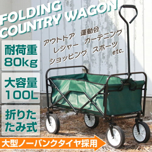 キャリーワゴン キャリーカート マルチキャリー 折りたたみ ワゴンカート カントリーワゴン 耐荷重...