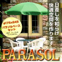 ガーデンパラソル パラソルベース セット 土台付き パラソル 日除け 日よけ サンシェード オープンカフェ 収納ケース付き/###パラソル1008###