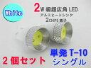 【送料無料】T10・アルミヒートシンク・2W級・2chip2個セット★白###車用ライト9001###