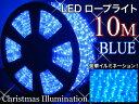 【送料無料】防水LEDロープライト10M/高性能コントローラー/青/###ロープR10-BL★###
