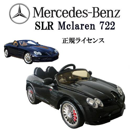 Mercedes-Benz SLR McLaren◆乗用カー ラジコン付 ###乗用722S###