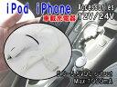 【送料無料】iPhone/iPod シガーソケット充電器 DC12V/24V/###アダプターYH-071★###