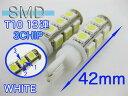 【送料無料】高輝度3chip T10/16 SMD 13連バルブ白2個セット/###W00027白2個★###