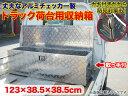 【送料無料】アルミチェッカー製◆車載 アルミ工具箱 1230×385×385mm/###工具ボックス1-1233★###