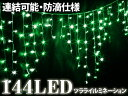 【送料無料】選べるカラー LEDイルミネーション 144球 ツララ 連結可 クリスマスイルミネーション 高輝度 /###イルミ144T-###