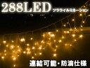 【送料無料】選べるカラー LEDイルミネーション 288球 ツララ 連結可 クリスマスイルミネーション 高輝度 /###イルミ288LBT/★###