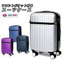 スーツケース フロントポケット付き TSAロック 8輪 キャスター 35L 軽量 機内持込可 エンボス加工###ケースZH881###