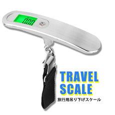 携帯スケール旅行用スケール吊り下げスケールデジタル表示コンパクト釣り###携帯スケールSZSTC###