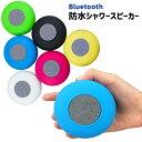 防水スピーカー Bluetooth シャワースピーカー 防水