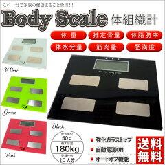 体重・体脂肪率・体水分量・推定骨量・筋肉量・肥満度の6つを表示・スタイリッシュ!!【送料無...