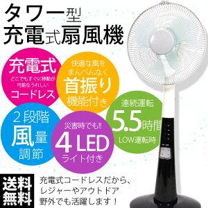 \8日10時より全商品エントリーでP10倍/充電式 大型扇風機 LEDライト付 ファン サーキュレータ...