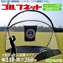【送料無料】大型ゴルフ練習ネット 収納バッグ付き!ゴルフ練習ネット GOLF golf ゴルフ 練習 トレーニング ネット###ゴルフネットGN008###