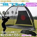 【送料無料】大型ゴルフ練習ネット 収納バッグ付き!ゴルフ練習ネット GOLF golf ゴルフ 練習 トレーニング ネット###ゴルフネットGN015###