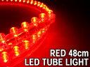 【送料無料】■LEDチューブライト48cm レッド/赤 超高輝度 防水仕様■/###チューブライト48L赤★###